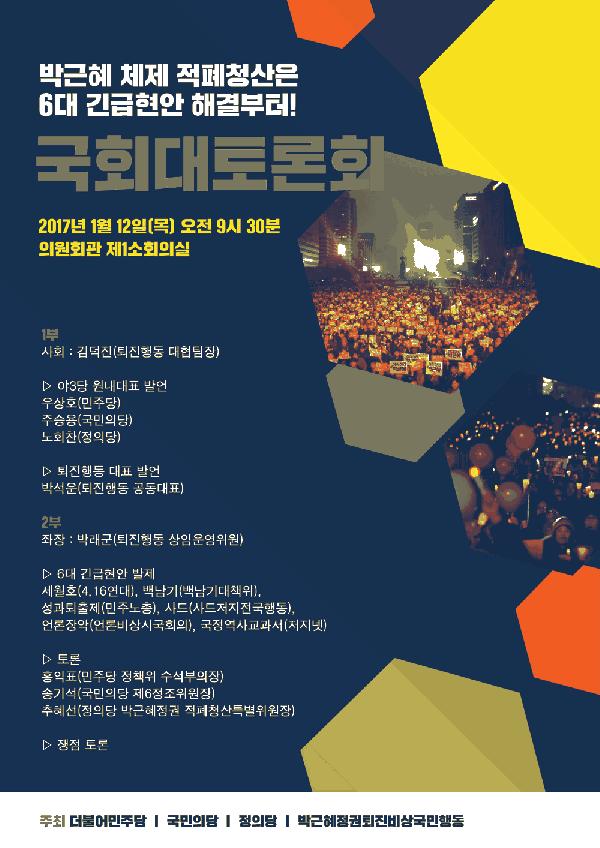 1.12 박근혜 체제 적폐청산 6대 긴급현안 해결 국회대토론회