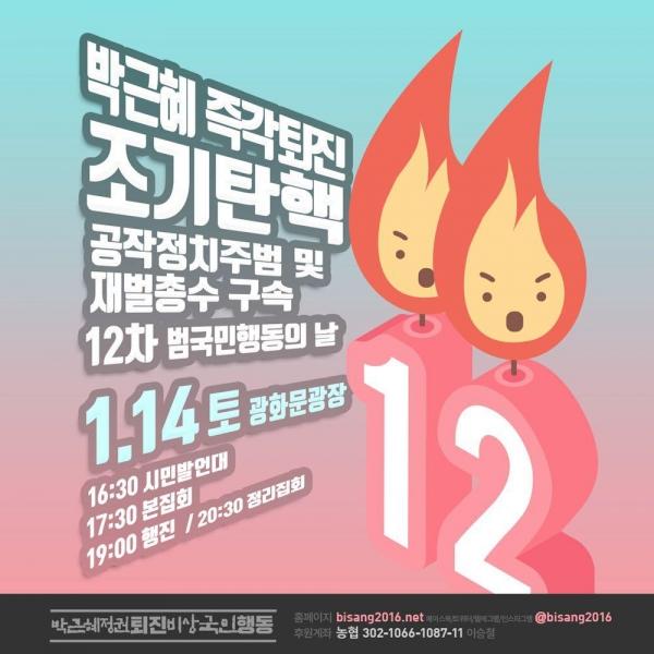 1.14 12차 범국민행동의 날
