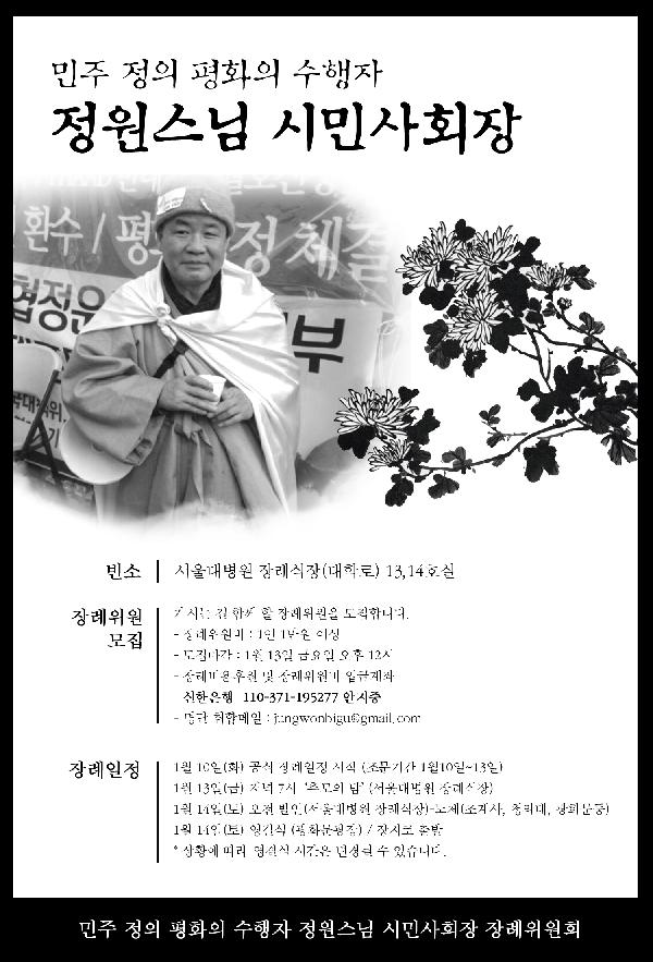 민주 정의 평화의 수행자 정원스님 시민사회장