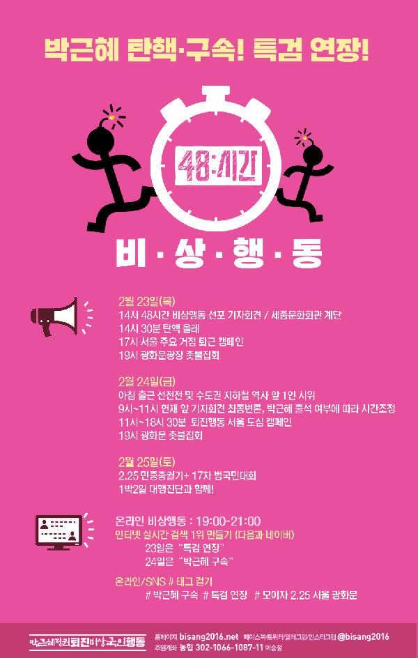 박근혜 탄핵 구속! 특검 연장! 48시간 비상행동