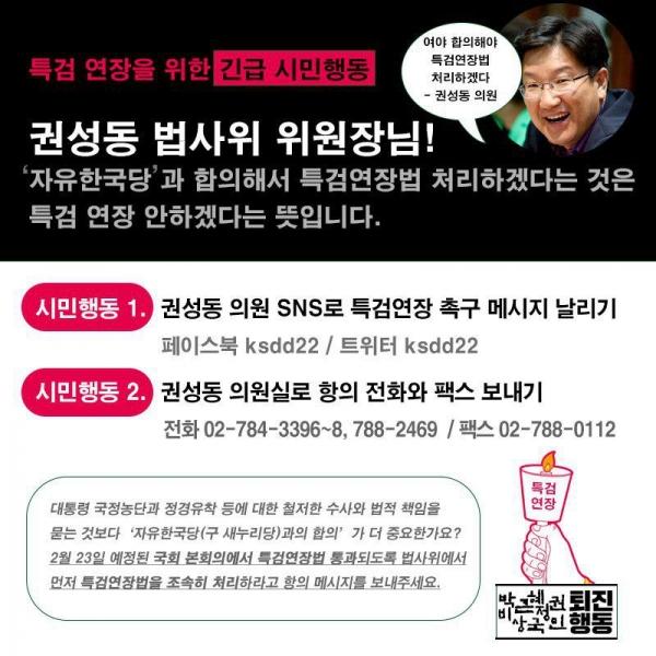 2.22 긴급행동 특검 연장을 위한 긴급 시민행동