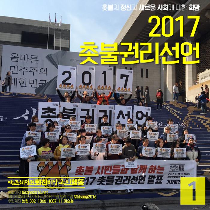 [카드뉴스] 촛불의 정신과 새로운 사회에 대한 희망, 2017 촛불권리선언 한 눈에 보기