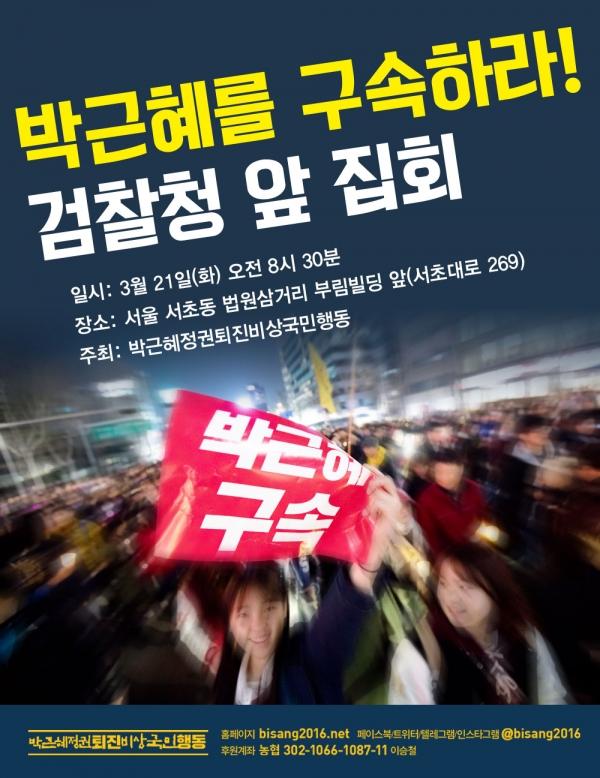 3.21 박근혜를 구속하라! 검찰청 앞 집회