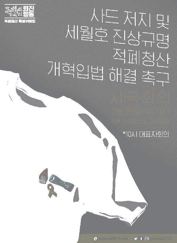 3.29 사드저지 및 세월호 진상규명 적폐청산 개혁입법 해결 촉구 시국회의