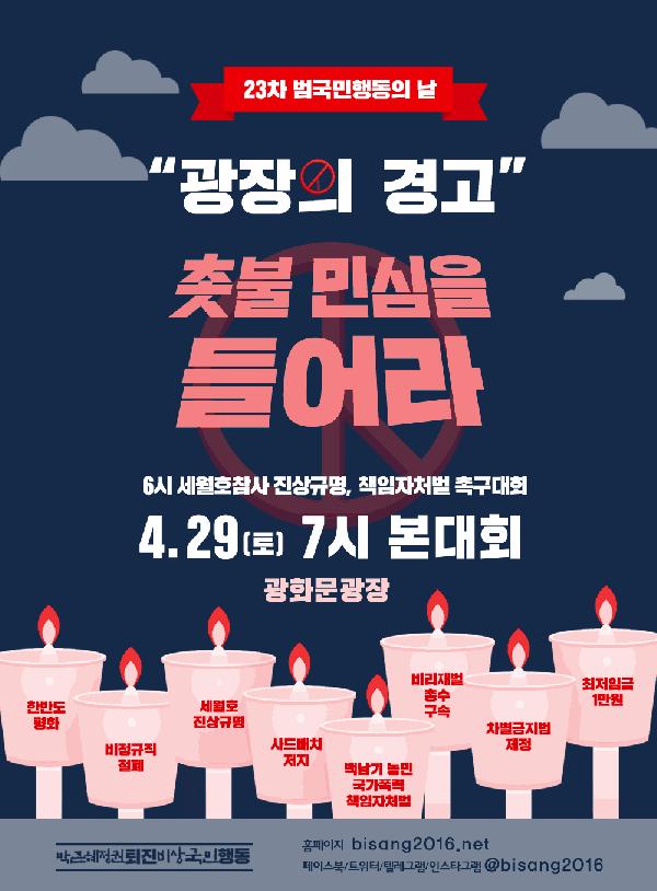 4.29(토) 23차 범국민행동의 날