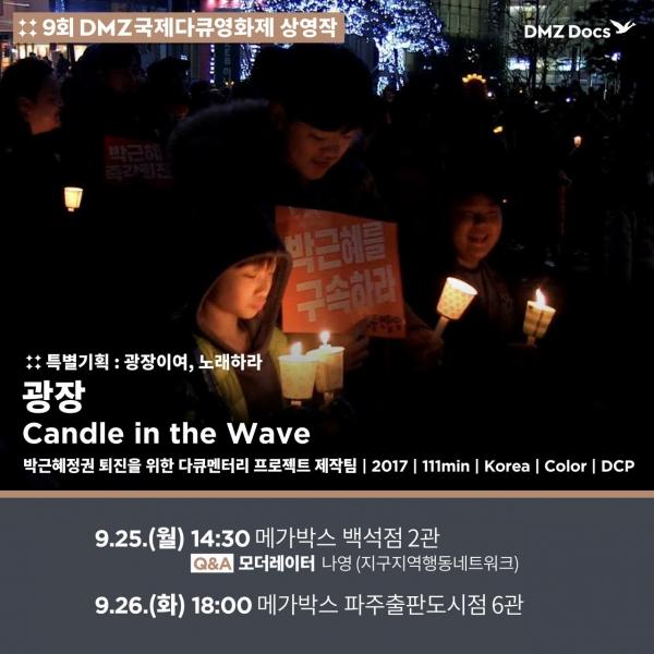 DMZ국제다큐영화제에서 <광장>, <모든 날의 촛불>을 상영합니다!